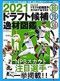 2021ドラフト候補逸材図鑑 (スポーツマガジン2021年2月号)