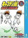 キャプテン翼 KIDS DREAM 3 (ジャンプコミックスDIGITAL)