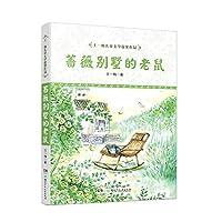 Wang Yimei winning children's literature: Rose Villa mice(Chinese Edition)