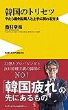 韓国のトリセツ - やたら面倒な隣人と上手に別れる方法 - (ワニブックスPLUS新書) - 西村 幸祐