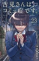 古見さんは、コミュ症です。 (23) (少年サンデーコミックス)