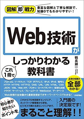 図解即戦力 Web技術がこれ1冊でしっかりわかる教科書