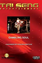 Gambling Soul Cantonese Version