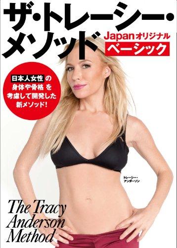 ザ・トレーシー・メソッド Japanオリジナル ベーシック (DVD&BOOK) (<DVD>)