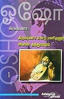 Krishna I - Krishna Endra Manithanum Avan Thathuvamum