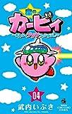 星のカービィ まんぷくプププ ファンタジー (4) (てんとう虫コロコロコミックス)