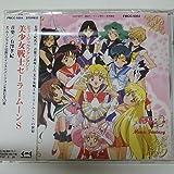 MUSIC FANTASY/美少女戦士セーラームーンS
