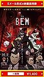 『劇場版 BEM ~BECOME HUMAN~』2020年10月2日(金)公開、映画前売券(一般券)(ムビチケEメール送付タイプ)