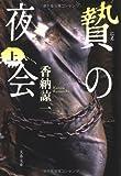 贄の夜会 上 (文春文庫)