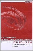 文学权力与主体(知识分子图书馆)