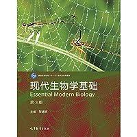 现代生物学基础(第3版普通高等教育十一五国家级规划教材)