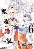 聖者無双(6)