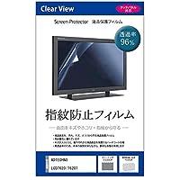 メディアカバーマーケット ADTECHNO LCD7620/7620T [7インチ(1280x800)]機種用 【指紋防止 クリア光沢 液晶保護フィルム】