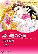 黒い瞳の公爵 (ハーレクインコミックス)