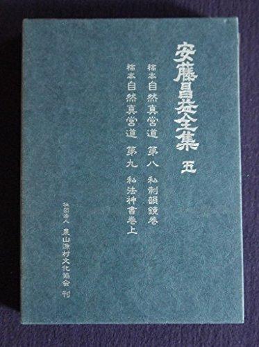 安藤昌益全集〈第5巻〉 (1984年)の詳細を見る