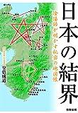 日本の結界 陰陽師が明かす秘密の地図帳 - 安倍成道