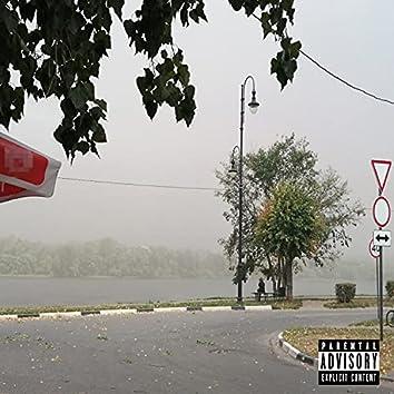 Забудь дорогу назад (Deluxe version)