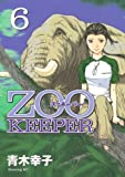 ZOOKEEPER(6) (イブニングKC)