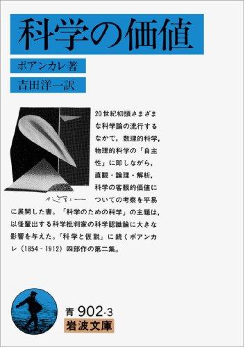 科学の価値 (岩波文庫 青 902-3)