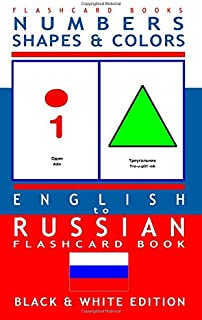 Numbers, Shapes and Colors - English to Russian Flash Card Book: Black and White Edition - Russian for Kids (Russian Bilingual Flash Card Books) (Volume 4)