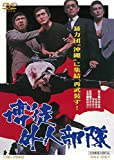 博徒外人部隊[DVD]