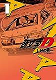 新装版 頭文字D(1) (KCデラックス)