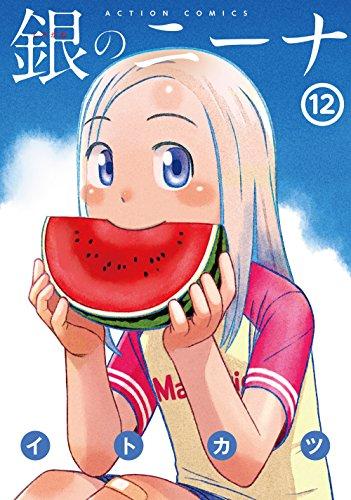 銀のニーナ(12) (アクションコミックス)