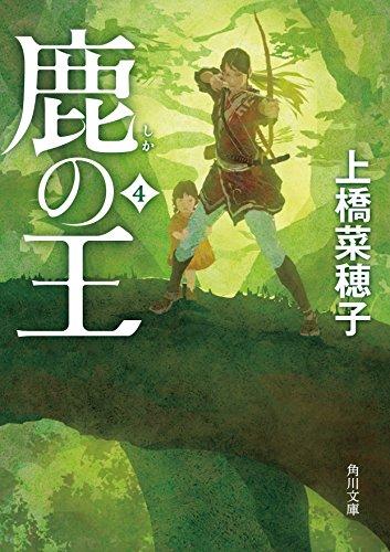 鹿の王 4 (角川文庫)