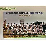 高校野球 甲子園 銚子商業 平成7年 選抜高校野球 準優勝 テレホンカード