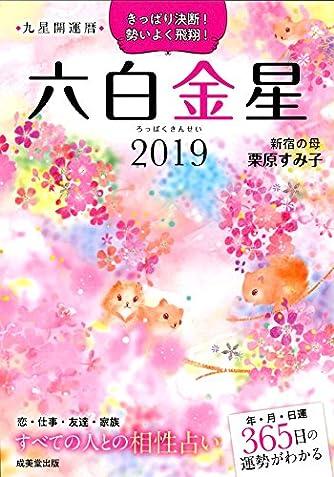 九星開運暦 六白金星〈2019〉