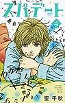 スパデート 4 (オフィスユーコミックス)