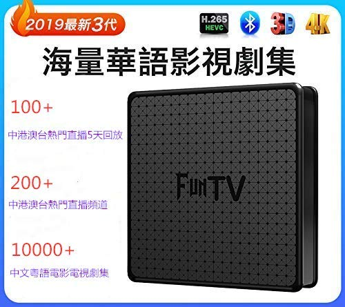 GWY-TECH 2019 Newest Joy Box FunTV 3 Gen Chinese, Hong Kong and Taiwan, Japanese...