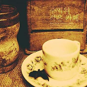 추억의 작은 카페