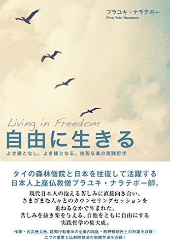 自由に生きる: よき縁となし、よき縁となる。抜苦与楽の実践哲学の詳細を見る