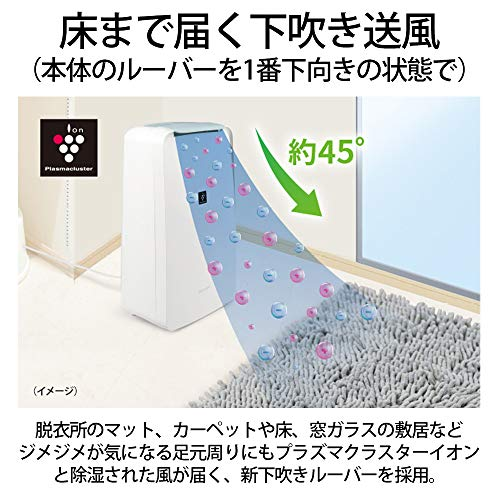シャープ除湿機衣類乾燥プラズマクラスター7Lホワイト除湿量:7L/日CV-J71W