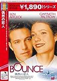 偶然の恋人[DVD]