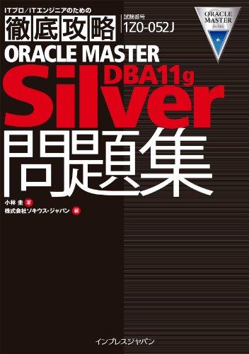 徹底攻略 ORACLE MASTER Silver DBA11g問題集 [1Z0-052J] 徹底攻略シリーズ