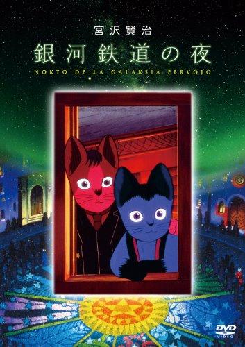 KADOKAWA『銀河鉄道の夜』