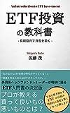 ETF投資の教科書