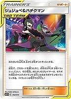 ポケモンカードゲーム SM12a 152/173 ジュジュベ&ハチクマン サポート ハイクラスパック タッグオールスターズ