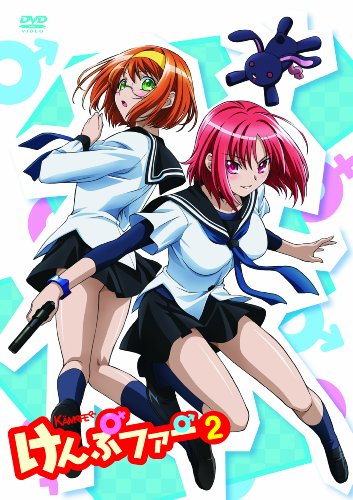 Kampfer 2 [Limited Release] [Blu-ray]