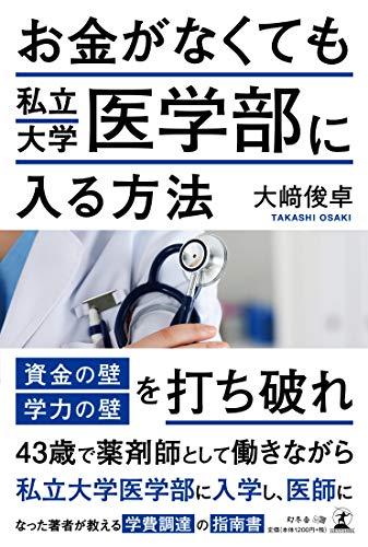 お金がなくても私立大学医学部に入る方法