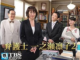弁護士 一之瀬凛子2【TBSオンデマンド】