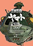 STAR BLAZERS 02 SPACE BATTLESHIP YAMATO 2199 (Star Blazers 2199)