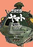 Star Blazers 2199 Omnibus Volume 2