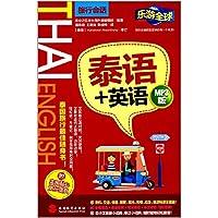 泰语+英语(MP3版)/乐游全球