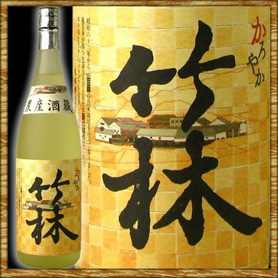 丸本酒造『竹林 純米大吟醸』