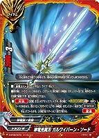 バディファイト S-BT06/0070 神竜光翼刃 ガルワイバーン・ソード【シークレット】
