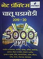 Chalu Ghadambodi 2019-2020 5000 Prashna