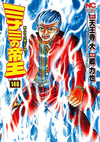 ミナミの帝王 (148) (ニチブンコミックス)